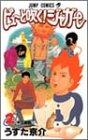 ピューと吹く!ジャガー 第2巻 2002年01月05日発売