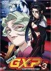 天地無用!GXP Vol.3 [DVD]