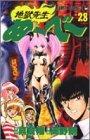 地獄先生ぬーべー 28 (ジャンプ・コミックス)