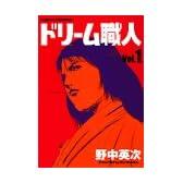 ドリーム職人 (Vol.1) (ワイドKCモーニング (392))