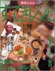 栗原はるみすてきレシピ (9) (すてき生活コーディネートマガジン (9号))