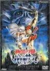 極黒の翼バルキサス [DVD]