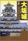 大坂城―天下人二人の武略燦然 (歴史群像・名城シリーズ)