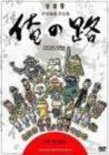 村田朋泰作品集 俺の路 [DVD]