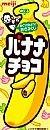 Meiji Colorful Banana Chocolate x 6 boxes