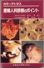 カラーアトラス産婦人科診断のポイント