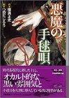 悪魔の手毬唄 (講談社漫画文庫)