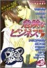 ディープ アクア(8) 「危険なビジネス」特集 (アクアコミックス)