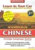 img - for Learn In Your Car Chinese: Mandarin (Foreign Language)(Level 1) (Chinese Edition) book / textbook / text book