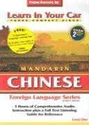 Learn In Your Car Chinese: Mandarin (Foreign Language)(Level 1) (Chinese Edition)