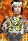 NHK 大河ドラマ 武田信玄 完全版 第二巻 [DVD]
