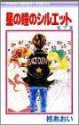 星の瞳のシルエット (7) (りぼんマスコットコミックス)