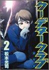 クーデタークラブ 2 (ヤングマガジンコミックス)