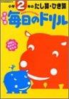 毎日のドリル小学2年のたし算・ひき算―学研版
