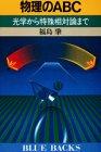 物理のABC—光学から特殊相対論まで (ブルーバックス (B‐606))