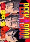 PEEK A BOO / 田中 宏 のシリーズ情報を見る