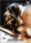 ブラックホーク・ダウン [DVD]