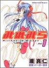みれみら―Millennium mirage (1) (角川コミックスドラゴンJr.)
