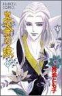 崑崙の珠 16 (プリンセスコミックス)