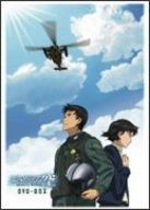 よみがえる空 ―RESCUE WINGS― DVD-BOX (初回限定生産)