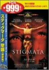 スティグマータ 聖痕<特別編> [DVD]