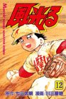 風光る (12) (月刊マガジンコミックス)