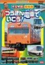 のりもの探険隊 つうきん電車でいこう [DVD]