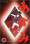 あずみ (6) (ビッグコミックス)