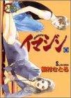 イマジン (5) (ヤングユーコミックス―Chorus series)
