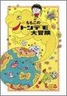 ももこのトンデモ大冒険 (徳間文庫)