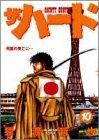ザ・ハード 10 死闘の果てに… (ヤングジャンプコミックス)