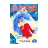 使い捨てドラゴン 1 (YOUNG YOUコミックス)