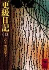 更級日記(上) (講談社学術文庫)