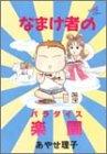なまけ者の楽園(パラダイス) (秋田コミックスエレガンス)