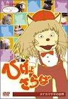 NHK人形劇クロニクルシリーズVol.7 ひげよさらば タナカマサオの世界 [DVD]