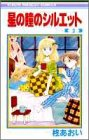 星の瞳のシルエット (3) (りぼんマスコットコミックス)