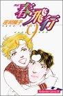 春・飛行 9―四記 (Be・Loveコミックス)