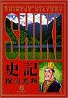 史記 (6) (ビッグコミックスゴールド)