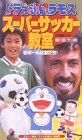 ドラえもん&ラモス スーパーサッカー教室(1) ボールは友だち! [VHS]