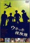 ウホッホ探検隊 [DVD]