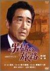 男たちの旅路 第4部-全集- [DVD]