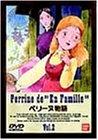 ペリーヌ物語(2)[DVD]