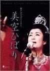 美空ひばり 2004年度カレンダー