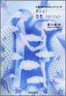 Bed/鼓動-パルセーション-―宮川匡代名作セレクション (集英社文庫―コミック版)