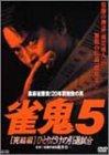 裏麻雀勝負!20年間無敗の男 雀鬼5[完結編]ひとりだけの引退試合 [DVD]