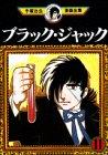 ブラック・ジャック(11) (手塚治虫漫画全集)
