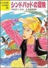 シンドバッドの冒険 (こども世界名作童話)
