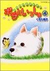 ポチといっしょ 4―犬まみれ極楽生活 (ワイドコミックス)