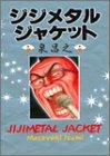 ジジメタルジャケット / 泉 昌之 のシリーズ情報を見る