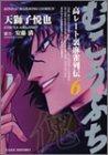 むこうぶち―高レート裏麻雀列伝 (6) (近代麻雀コミックス)